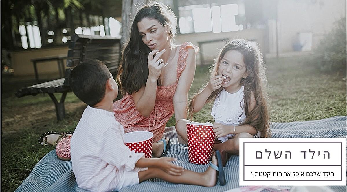 הילד שלכם אוכל ארוחות קטנות?